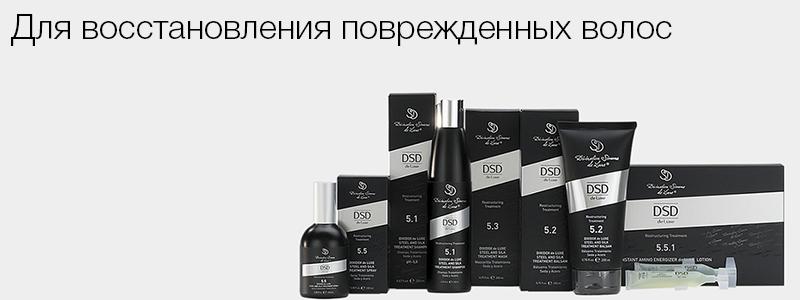 Купить DSD de LUxe 5 для поврежденных волос