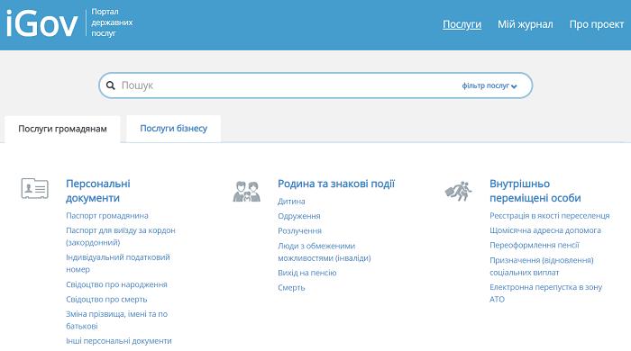Главная страница портала государственных услугiGov