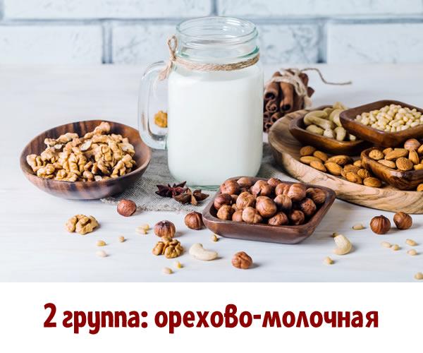 2 группа: орехово-молочная