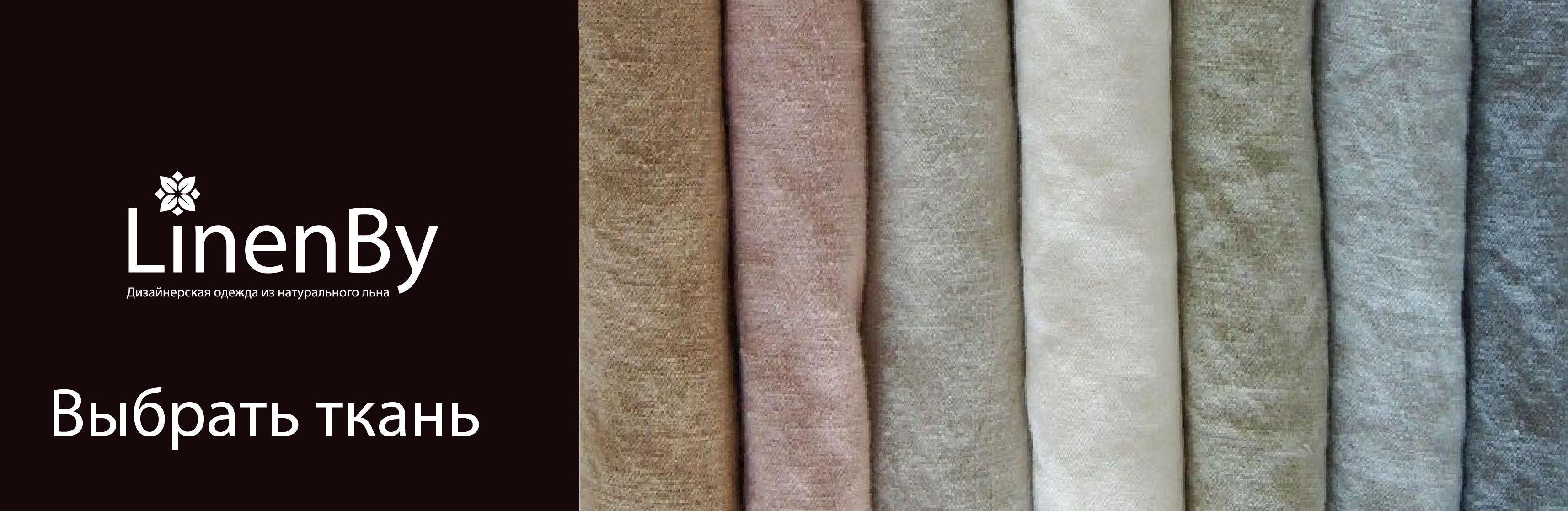 Выбрать цвет ткани