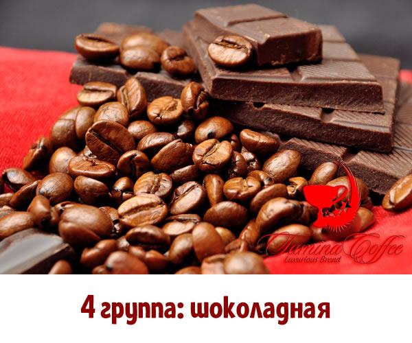 4 группа: шоколадная