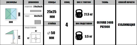 Уличный зонт для кафе Митек 3х3 (4 спицы), квадратный