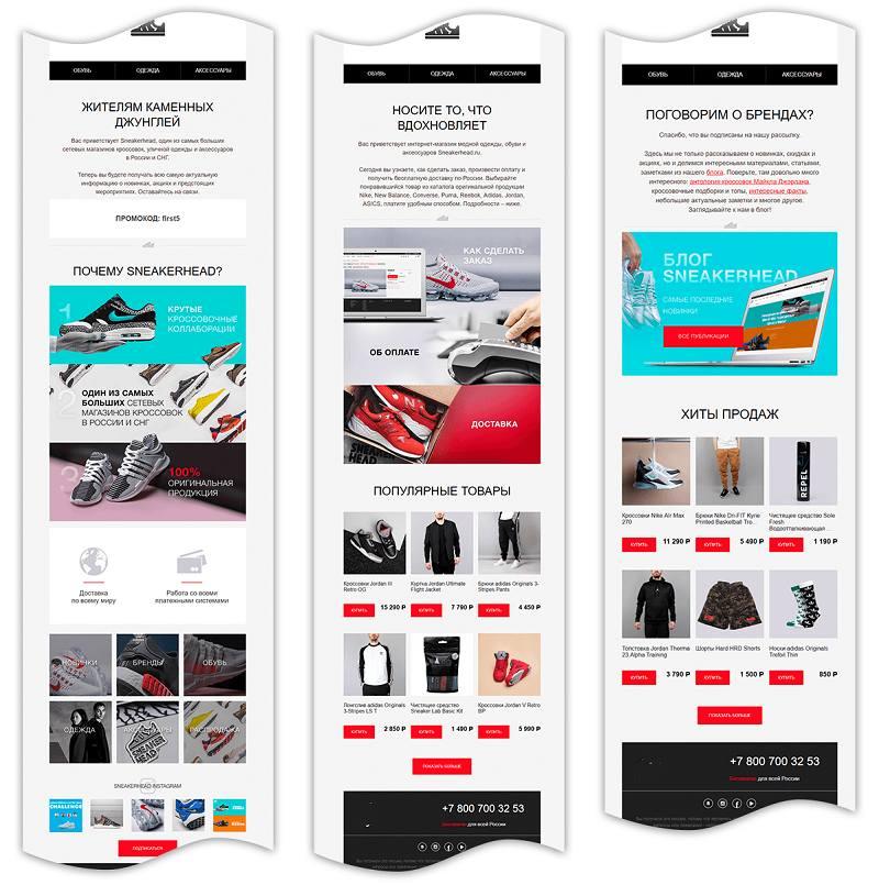 Welcome-цепочка интернет-магазина одежды и обуви
