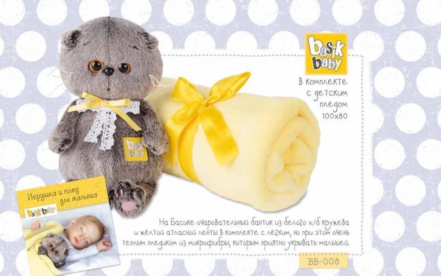 Басик Baby с детским пледом