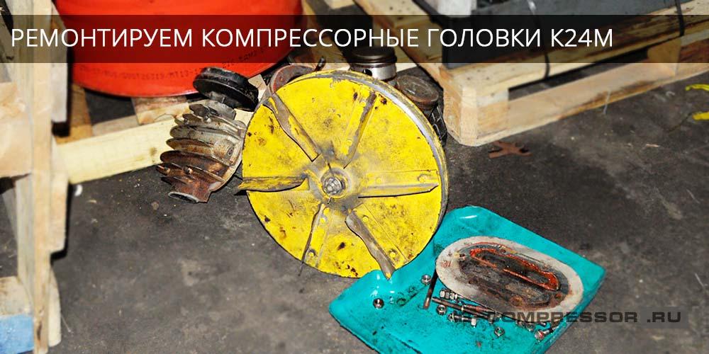 ремонт компрессорной головки К24М