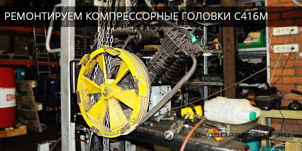 головка компрессорная с416м 01.00 000 ремонт