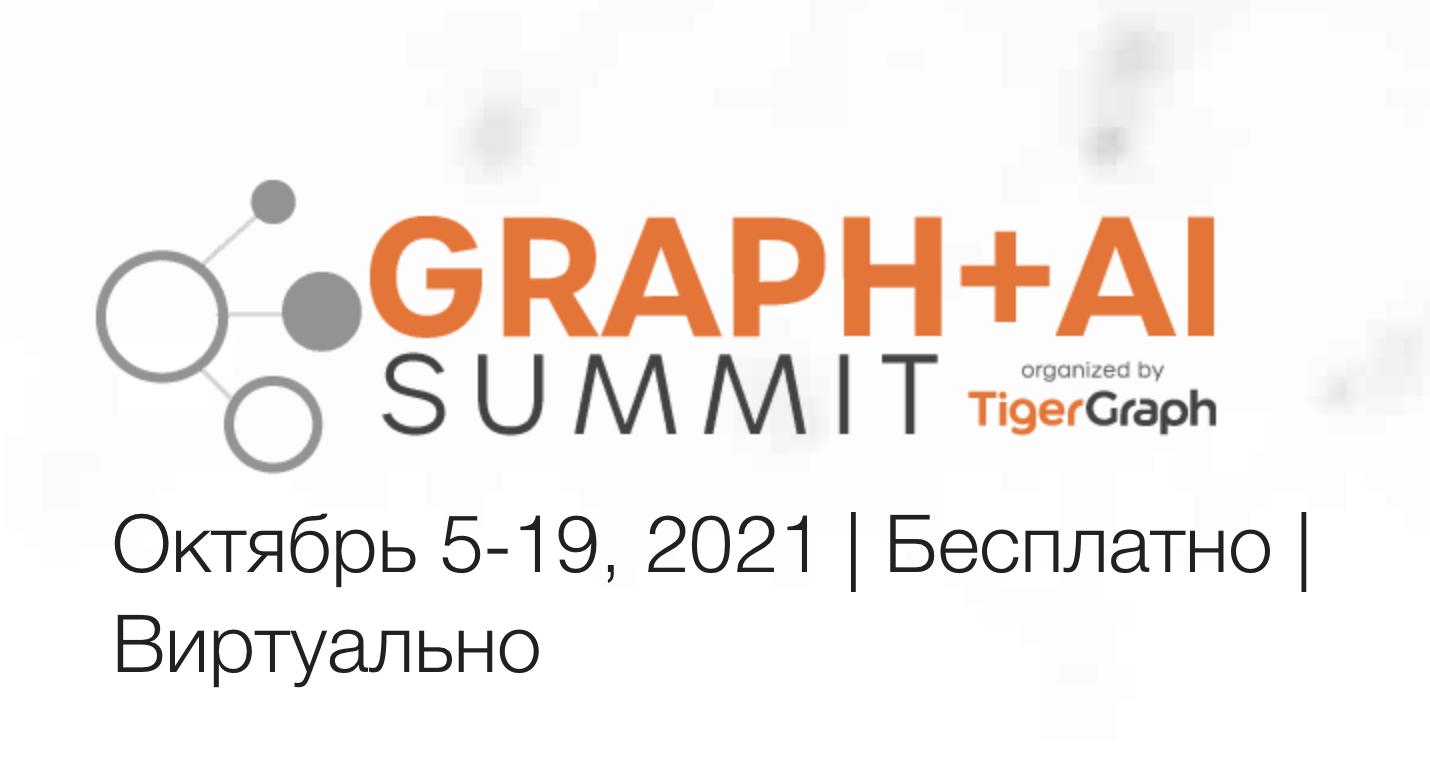 Graph+AI конференция
