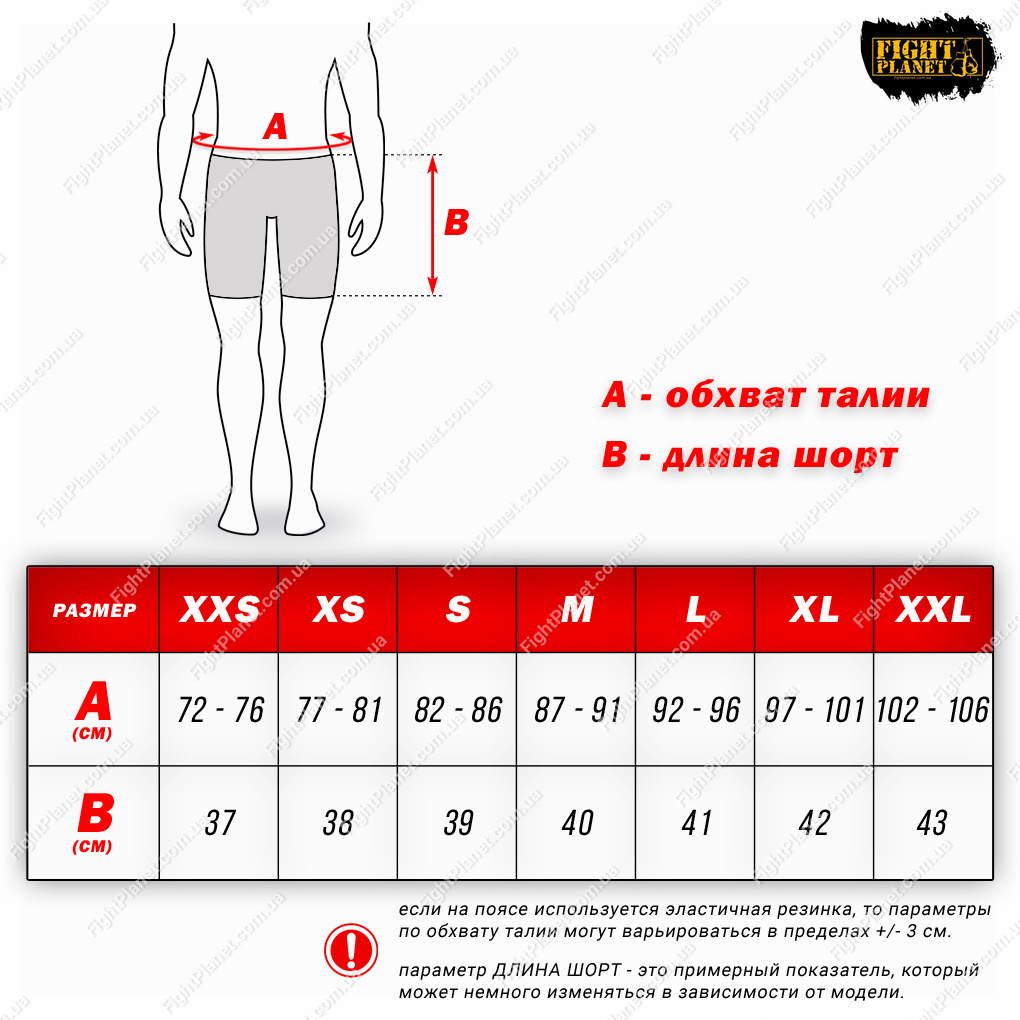 Размерная сетка для шорт MMA Venum короткой длины