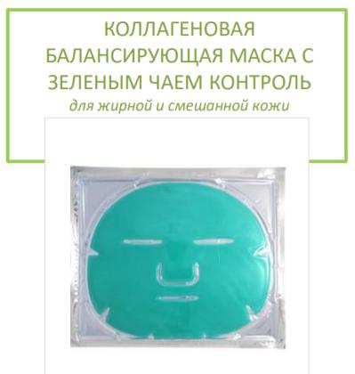 Коллагеновая балансирующая маска с зеленым чаем для жирной и смешанной кожи Контроль Beauty Style 1 шт