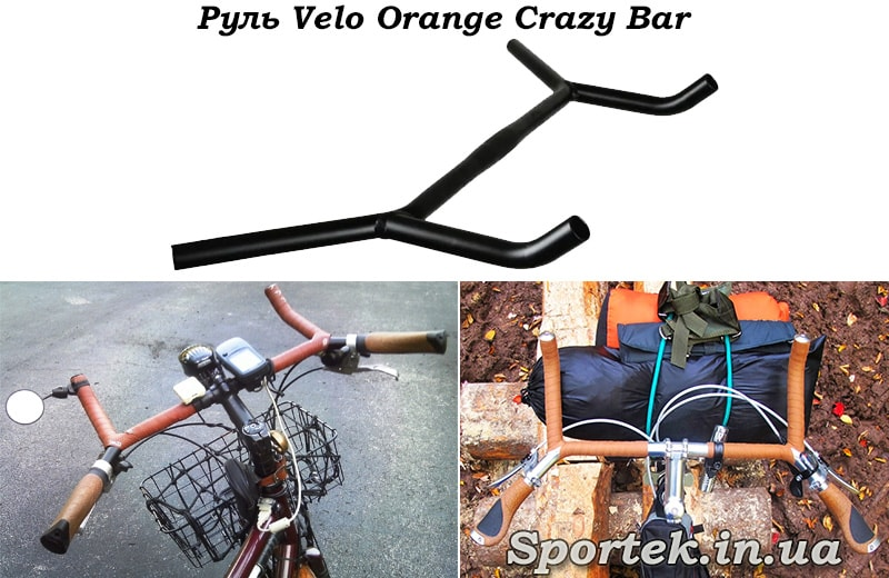 Руль Velo Orange Crazy Bar