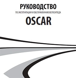 Інструкція велосипед Oskar