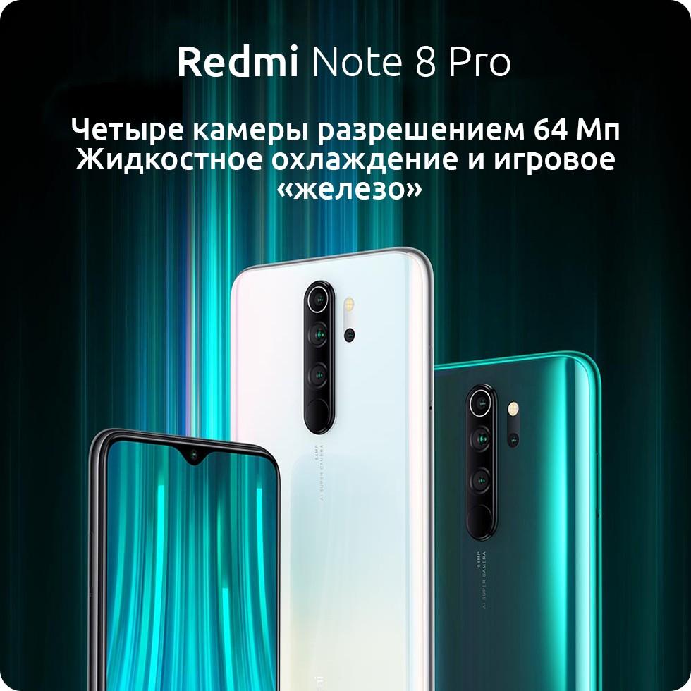 Смартфон Xiaomi Redmi Note 8 Pro 6/64 Gb