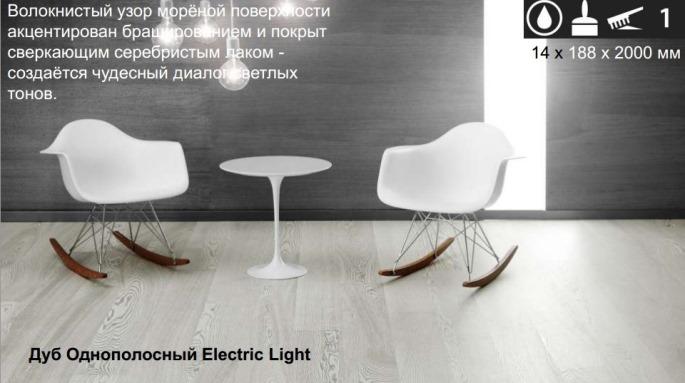 Паркетная доска / Karelia / Коллекция LIGHT