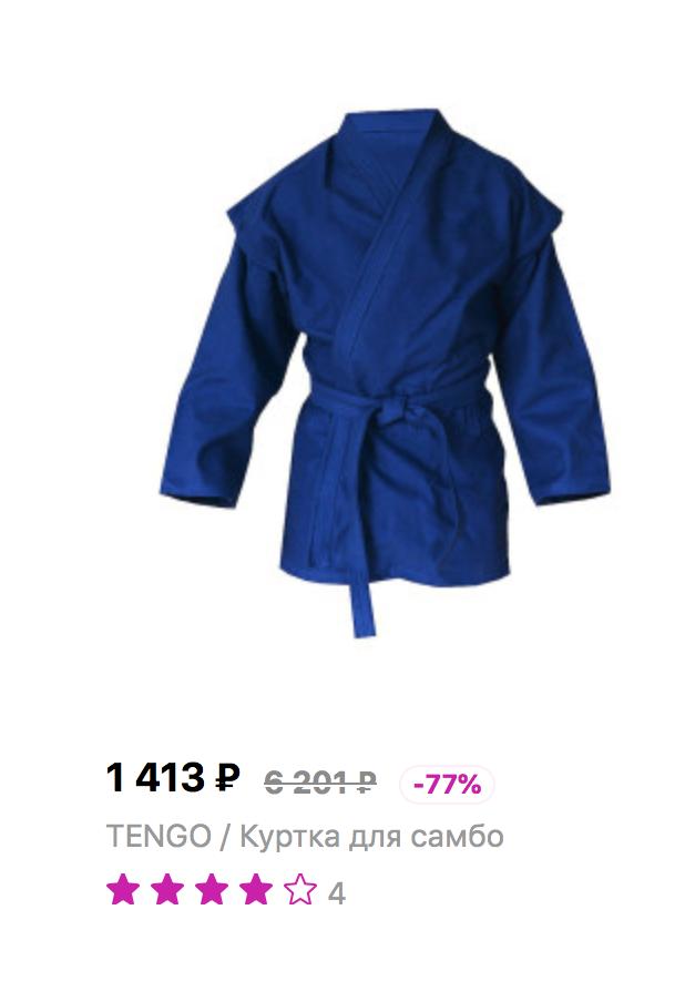 куртка самбо вайлдберис