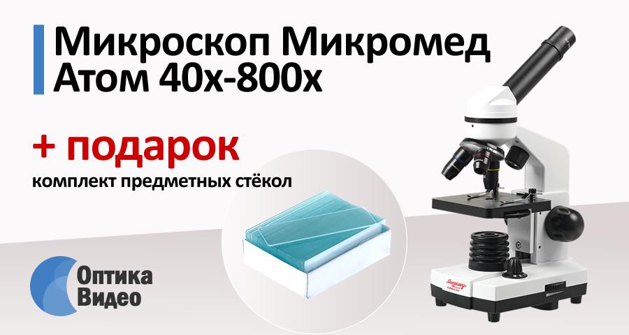 Микромед Атом 40х-800х с подарком