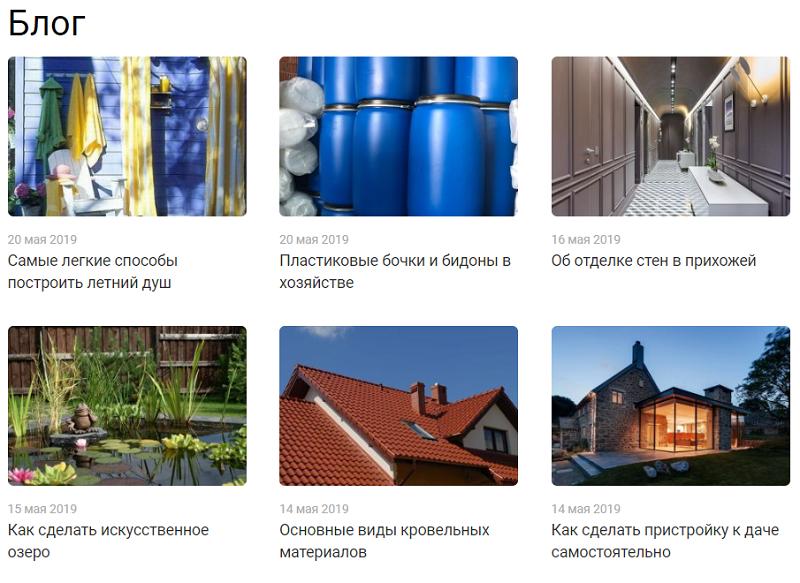 Блог интернет-магазина строительных материалов