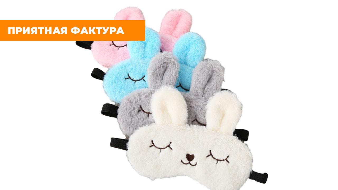 """Маска для сна """"серый кролик"""""""