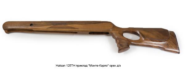 Hatsan-125TH-приклад--Монте-Карло--орех-д-з-1_1.jpg