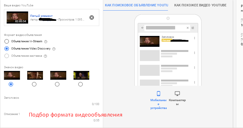 Рекламная кампания с видео