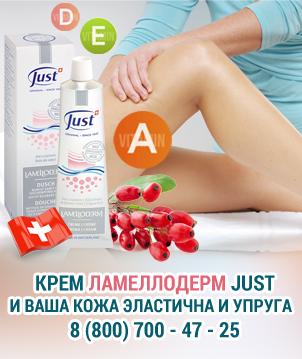 крем для эластичности кожи