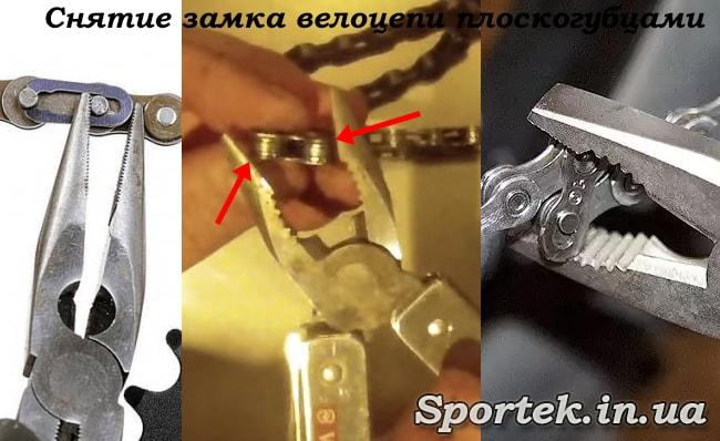 Снятие замка велосипедной цепи с помощью плоскогубцев