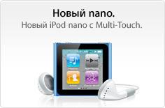 promo_ipod_nano20100901.jpg