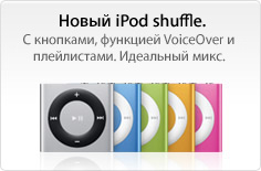 promo_ipod_shuffle20100901.jpg