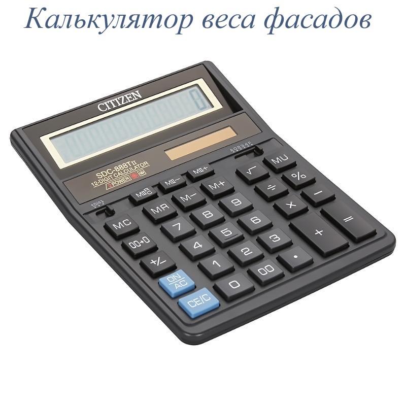 Калькулятор.jpg