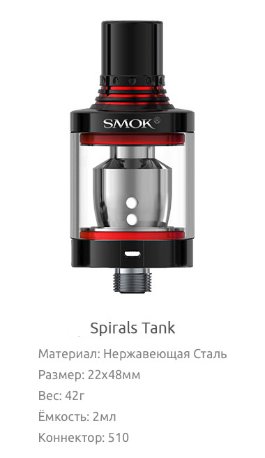Спецификация Атомайзера SMOK Spirals Tank