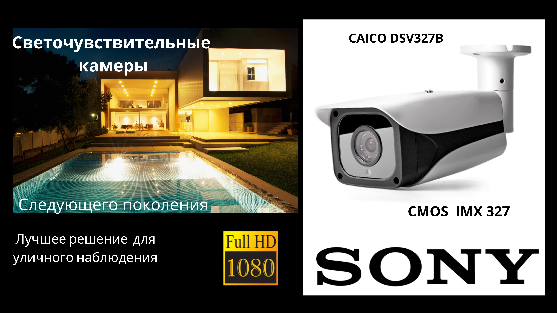 CAICO ZOOM STARLIGHT CMOS SONY IMX 327