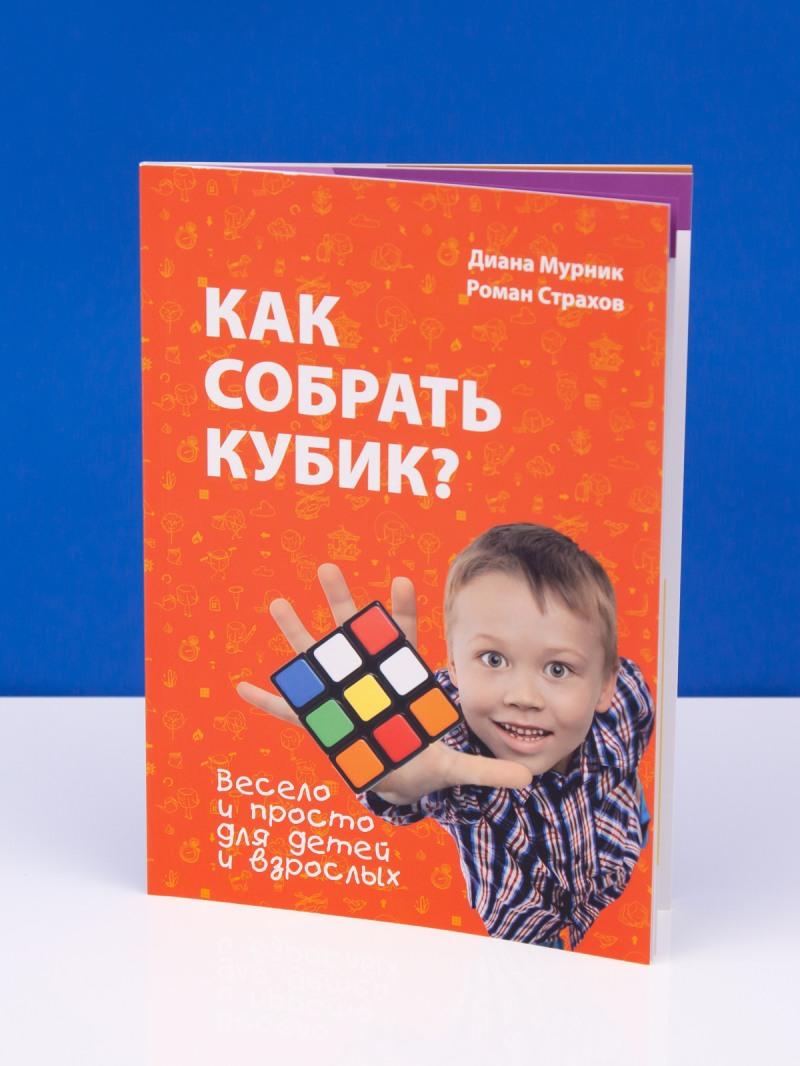 Зачем собирать кубик Рубика?