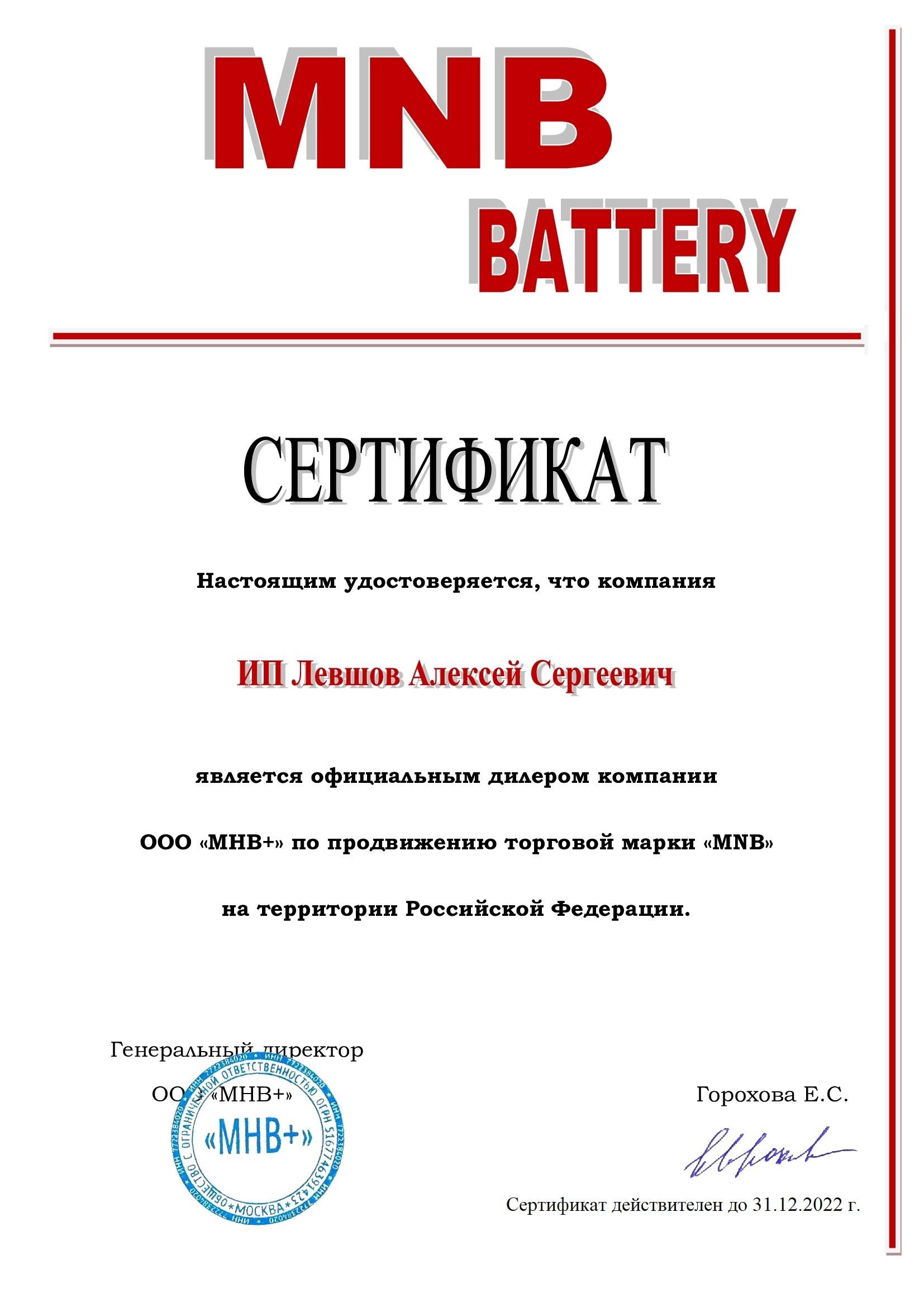 Sert_MNB_IP_Levshov.jpg