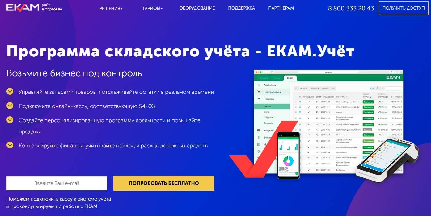 Программа для учета товаров ЕКАМ