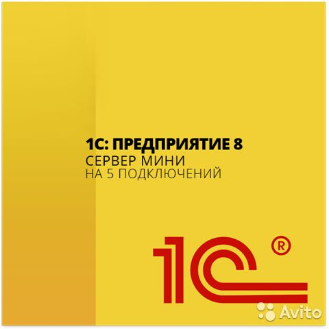 1С:Предприятие 8.3. Сервер МИНИ на 5 подключений купить волгоград