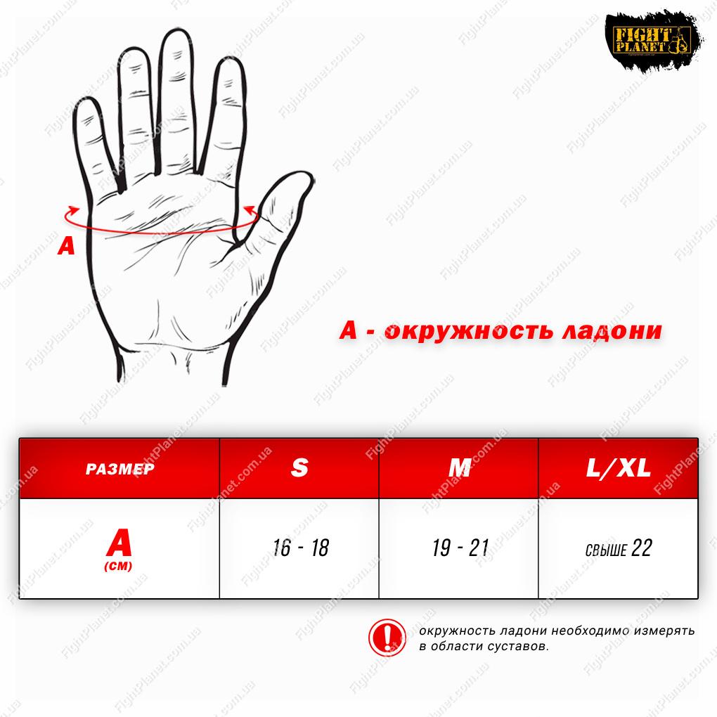 Размерная сетка тренировочных перчаток для MMA Venum