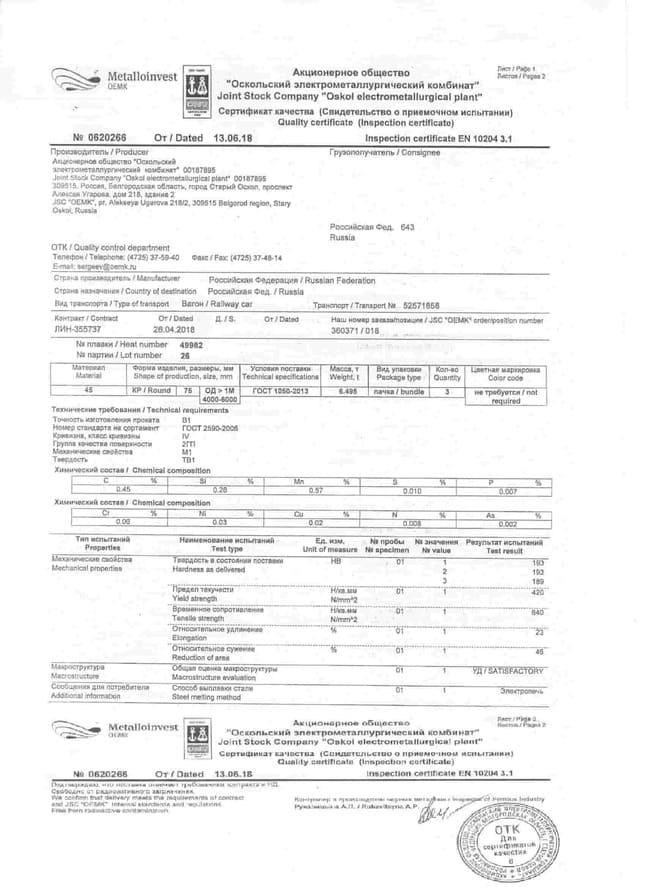 Сертификат металла