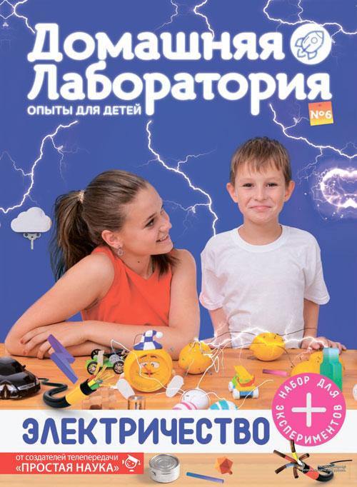 Домашняя лаборатория. Опыты для детей, выпуск №6, Электричество