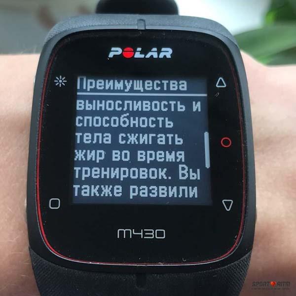 Training Benefit Polar M430