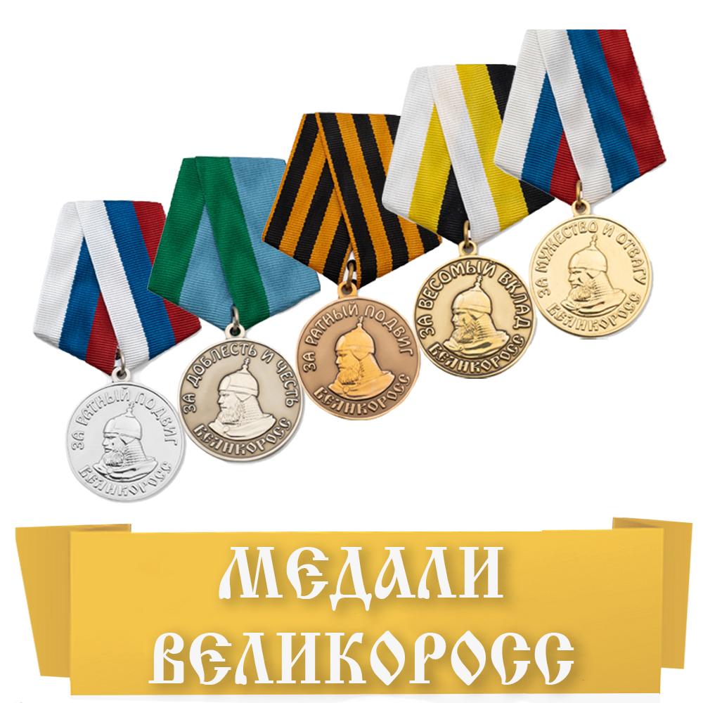 Медали ВЕЛИКОРОСС