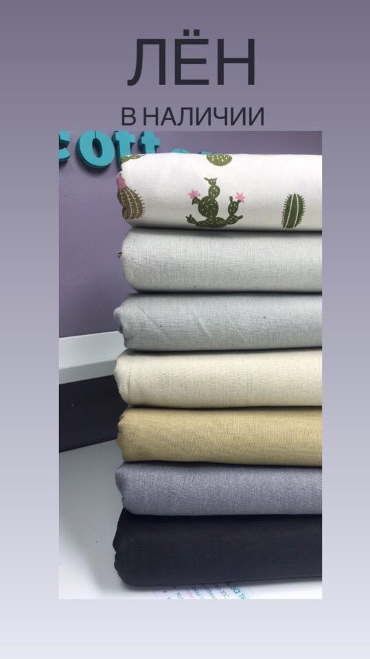Купить лен в интернет-магазине