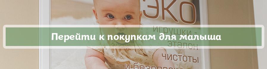 Эко товары для малышей