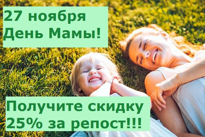 день_мамы.jpg