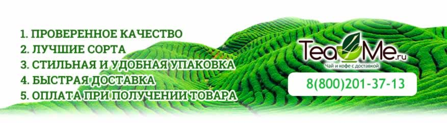Интернет магазин чая и кофе tea4me.ru