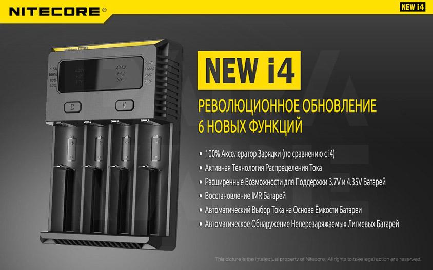 Зарядное устройство Nitecore Intellicharger NEW i4 - РЕВОЛЮЦИОННОЕ ОБНОВЛЕНИЕ, 6 НОВЫХ ФУНКЦИЙ