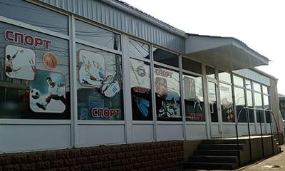 """Магазин """"Дом Спорта"""" на рынке Колос (продовольственный сектор)"""