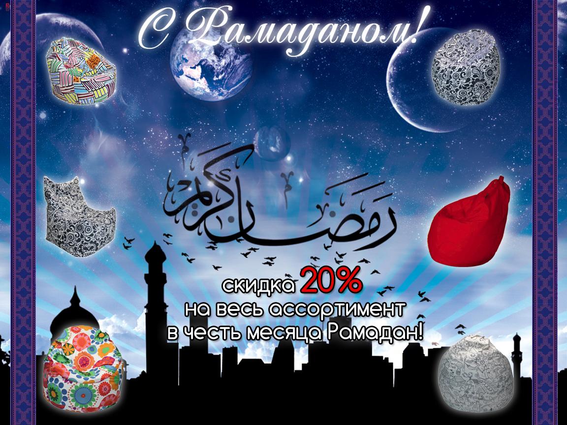 Скидка 20% в честь месяца Рамадан