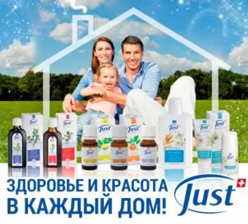 Здороьве и красота с Юст Just в каждый дом!