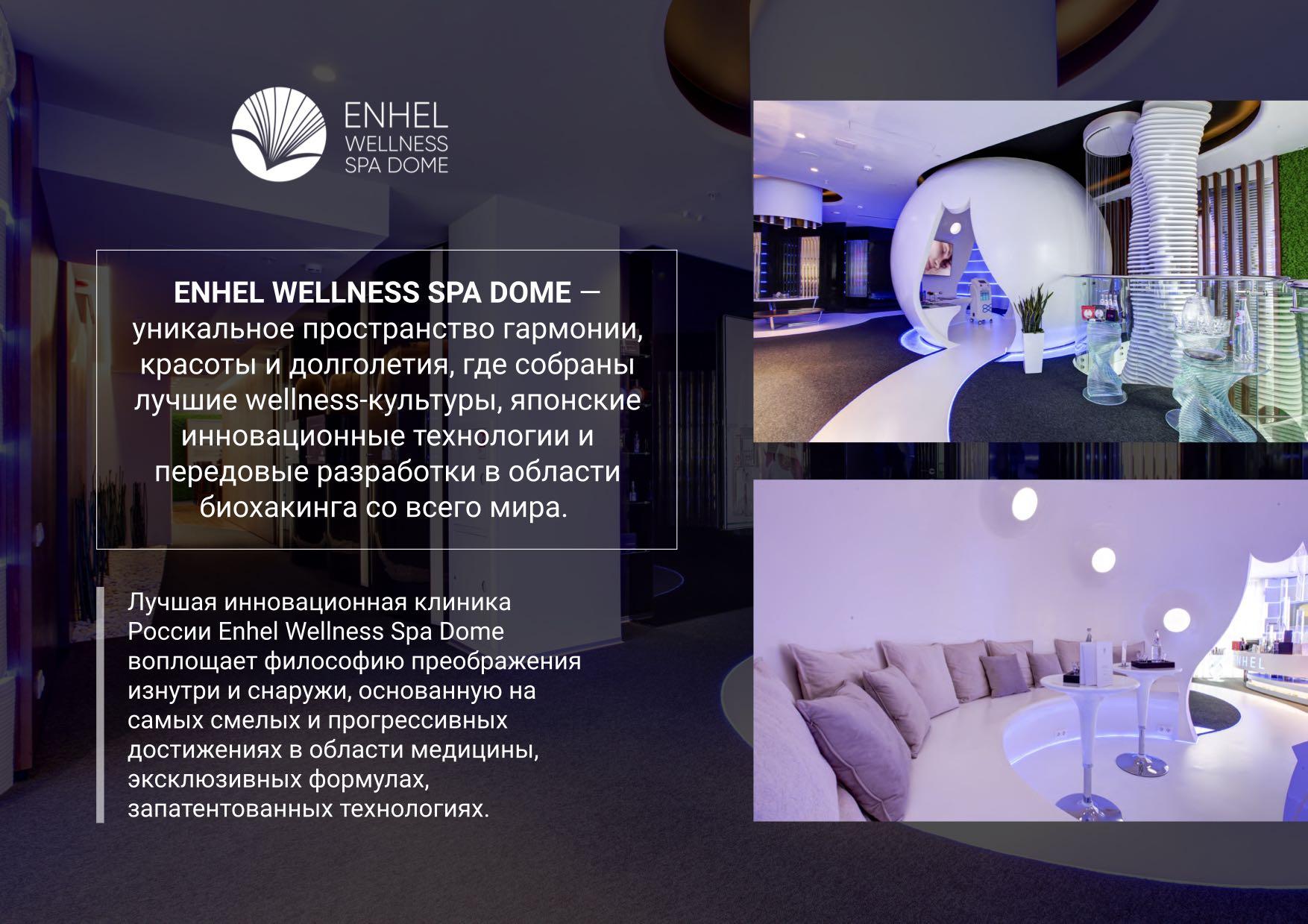 Инновационная клиника России Enhel Wellness Spa Dome