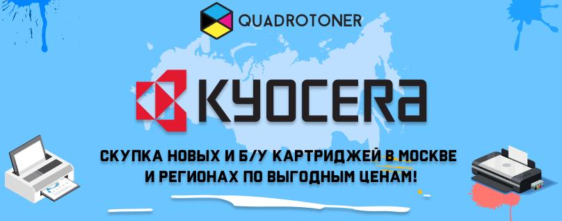 Скупка картриджей Kyocera по выгодным ценам в Москве и регионах