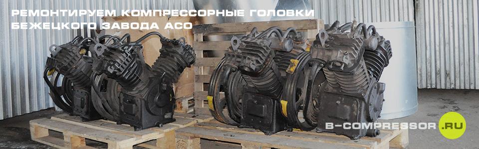 Ремонт компрессорных головок АСО С416М на B-compressor.ru